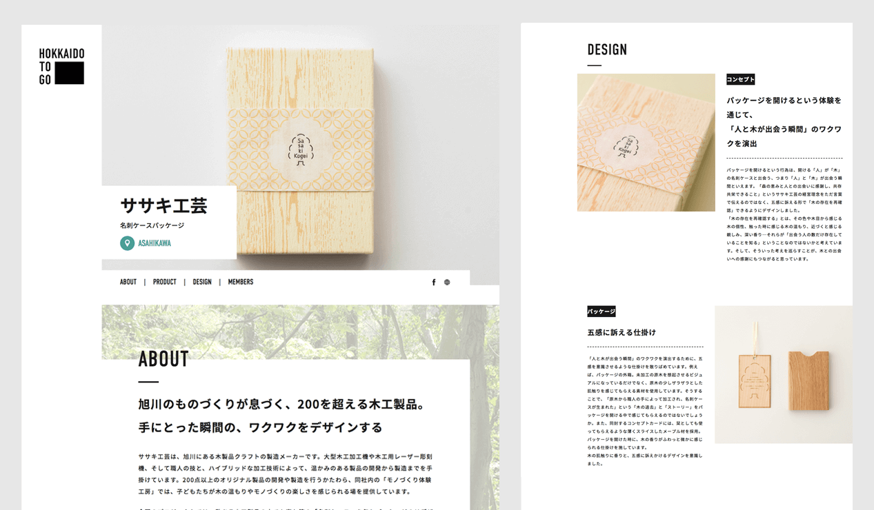 SASAKI工藝(ササキ工芸)『名片盒包裝』
