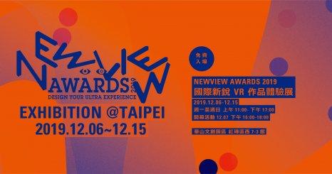 NEWVIEW AWARDS 2019 國際新銳 VR 作品體驗展