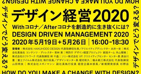 [日文活動/ Live Broadcast in Taipei] デザイン経営2020 ー Withコロナ/Afterコロナを創造的に生き抜くには?