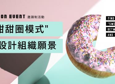 With COVID-19 從設下限制運用「甜甜圈模式」思索新冠肺炎中的企業抉擇