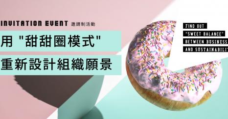 用「甜甜圈模式」重新設計組織願景_MTRL Open House Event vol.1