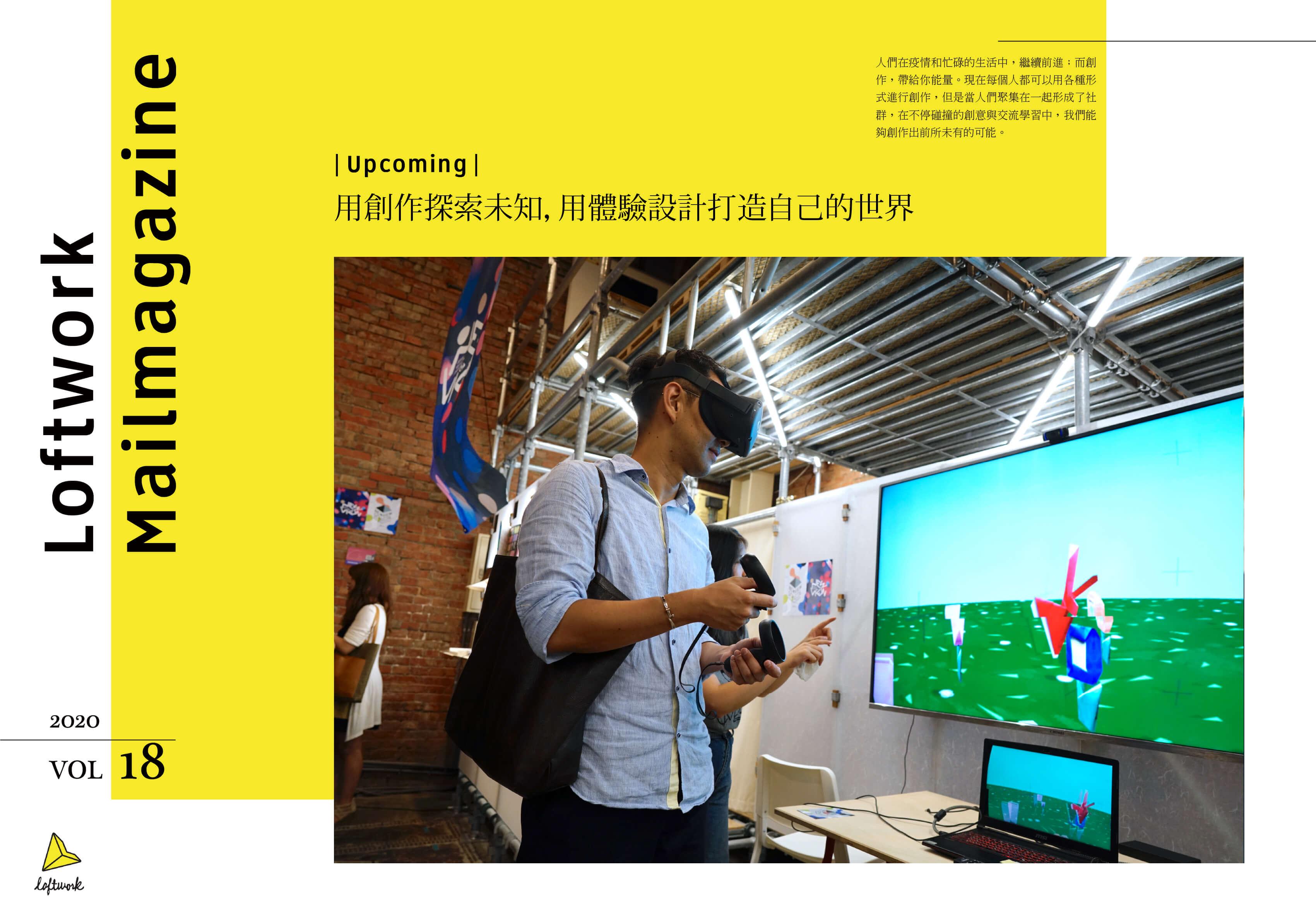 202007_Loftwork Magazine