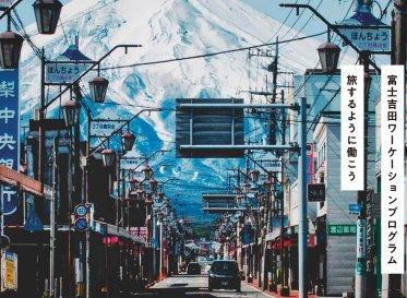 在富士山腳下,如旅行般工作吧。 富士吉田市的打工度假計畫「SHIGOTABI」 將於11月開跑